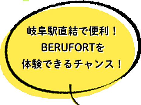 ベルフォートはJR岐阜駅直結!交通アクセス抜群!