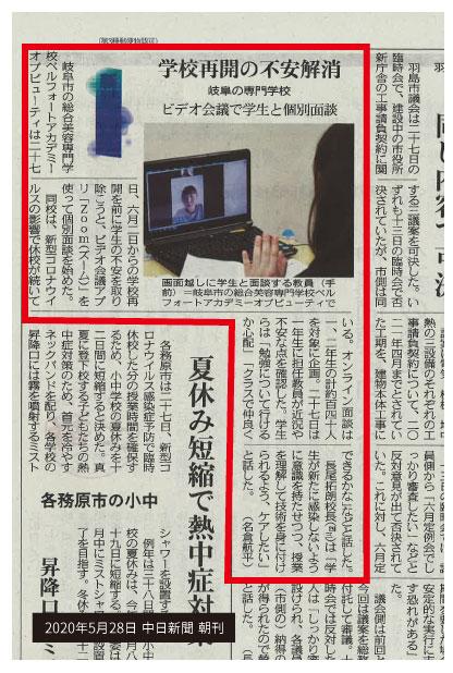 ベルフォート掲載記事(中日新聞)