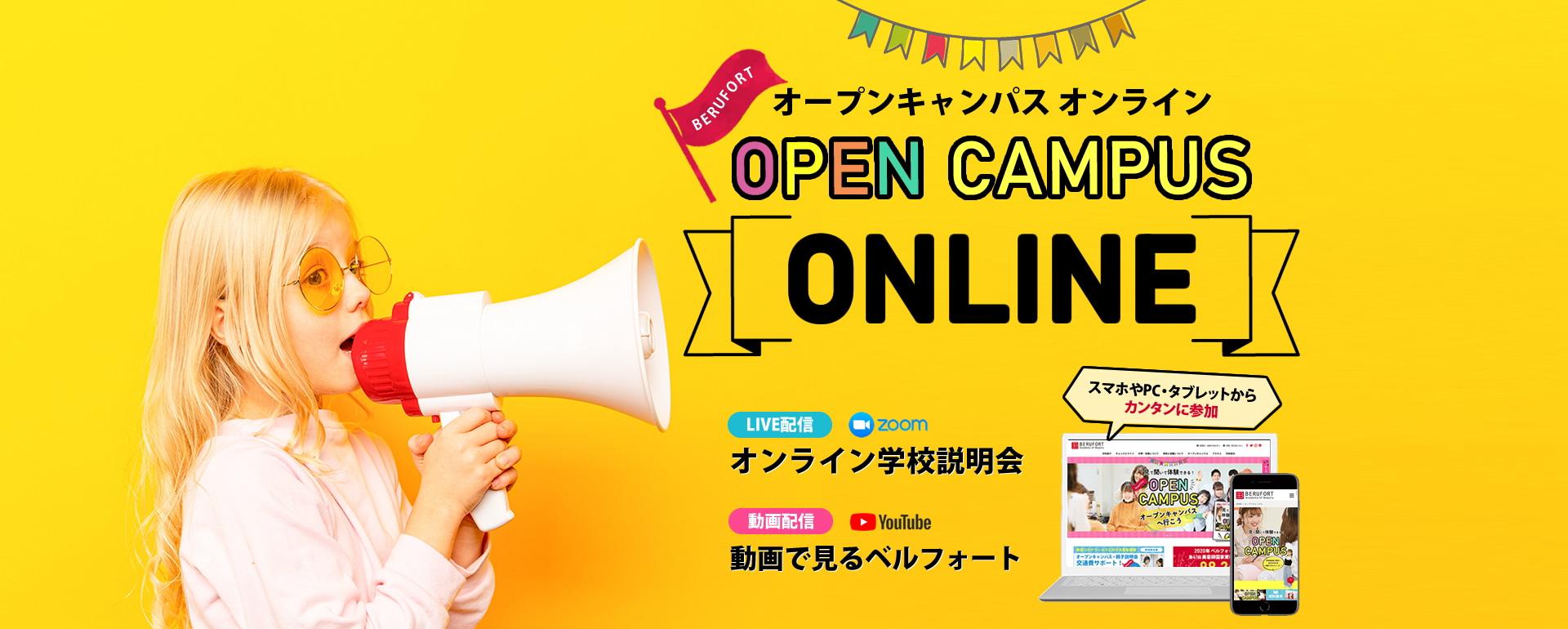 ベルフォートのオープンキャンパスオンライン・個別相談会