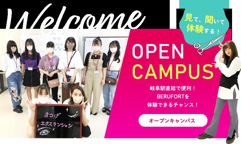 まずはオープンキャンパスへ!体験ができるオープンキャンパスなど様々な楽しいイベントをご用意しています。ベルフォートの特長やキャンパスライフも!スタイリスト、ヘアメイク、ネイリスト、ブライダルなど美容に興味がある方、ぜひご参加ください!