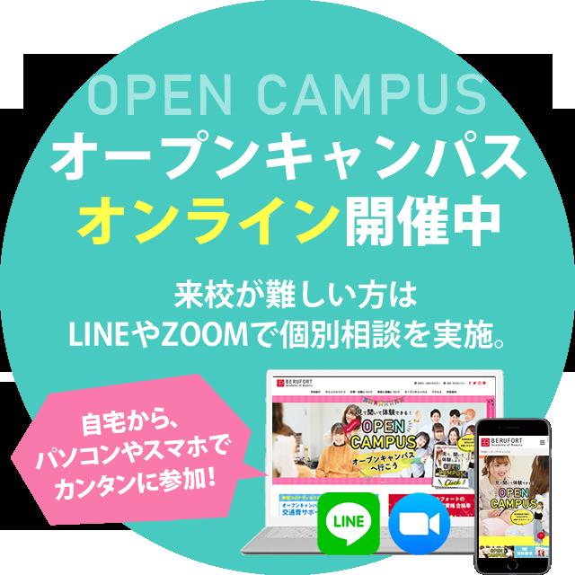オンラインオープンキャンパス|自宅から、パソコンやスマホでカンタンに参加できます。