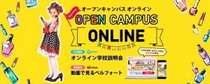 ベルフォートのオープンキャンパスオンライン